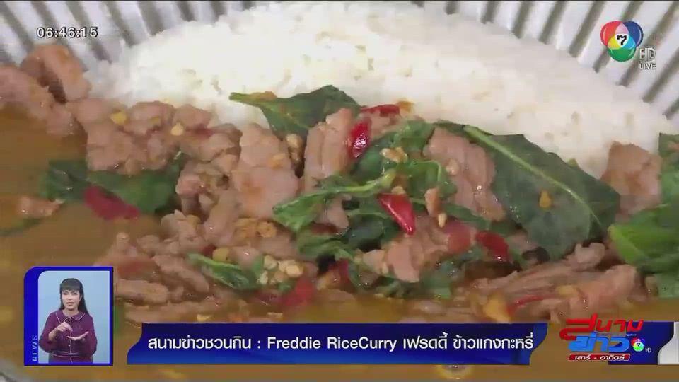 สนามข่าวชวนกิน : Freddie RiceCurry เฟรดดี้ ข้าวแกงกะหรี่