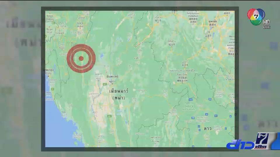 แผ่นดินไหวขนาด 4.2 เขย่าเมียนมา
