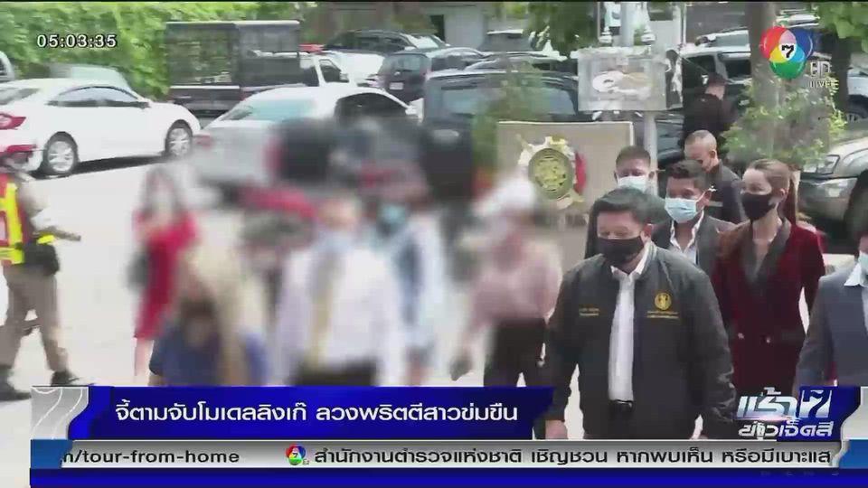 ผู้เสียหายจี้ตำรวจตามจับโมเดลลิ่งเก๊ ลวงพริตตีสาวข่มขืน