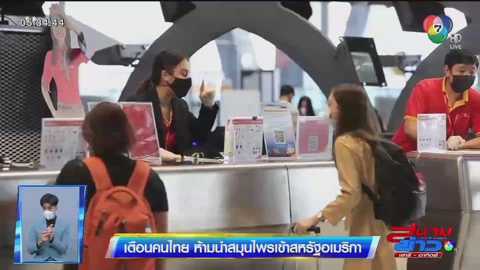 สถานทูตไทยใน US เตือนอย่านำสมุนไพรเข้าประเทศ