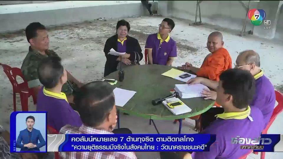คอลัมน์หมายเลข 7 : ความยุติธรรมมีจริงในสังคมไทย วัดนาคราชชนะคดี ตอนที่ 2