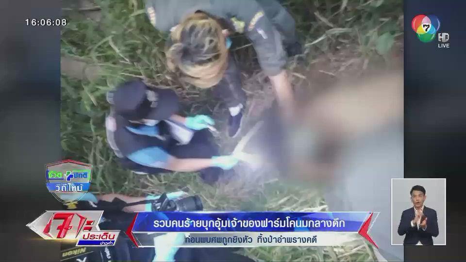 จับกุมคนร้ายบุกอุ้มเจ้าของฟาร์มโคนมกลางดึก ก่อนพบศพถูกยิงหัว ทิ้งป่าอำพรางคดี