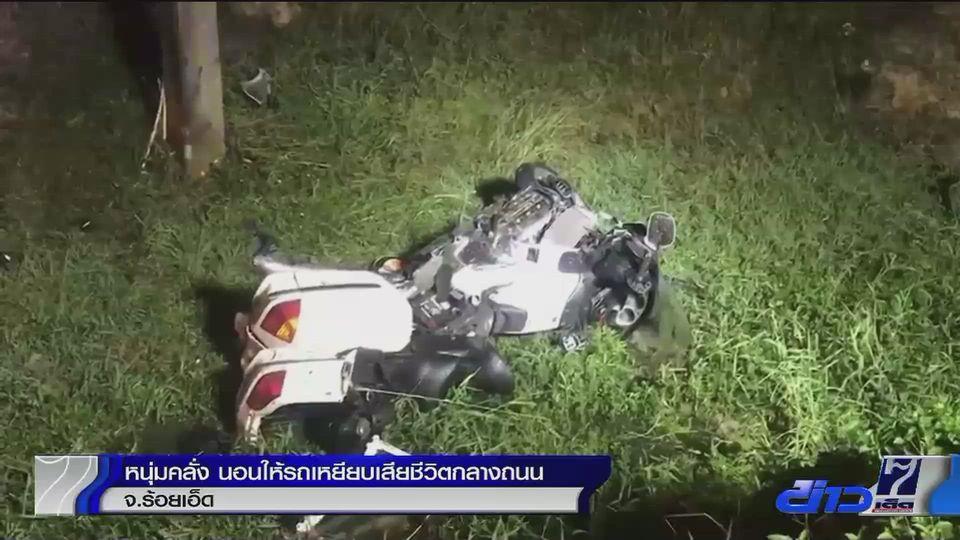 หนุ่มคลั่ง นอนให้รถเหยียบเสียชีวิตกลางถนน