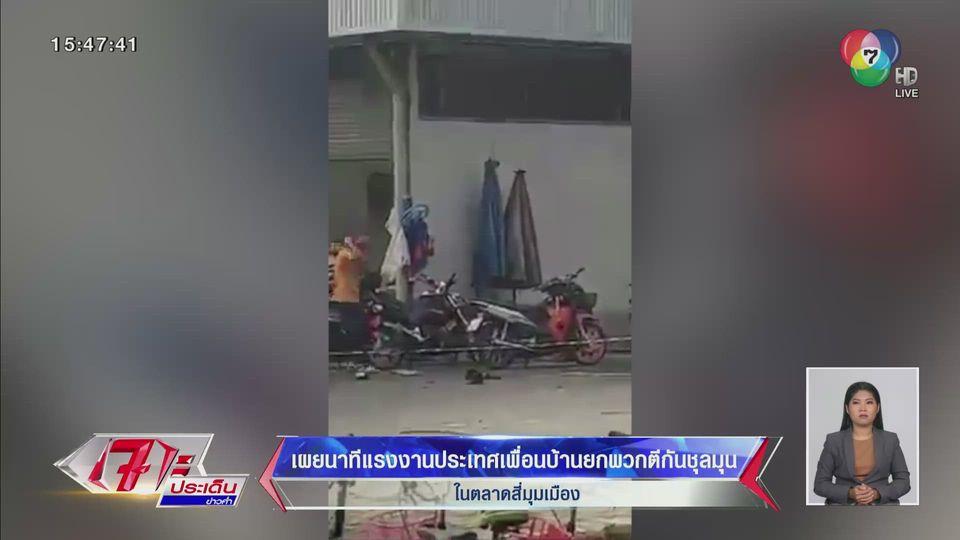 เหตุการณ์ชุลมุน! แรงงานประเทศเพื่อนบ้านยกพวกตีกัน ในตลาดสี่มุมเมือง
