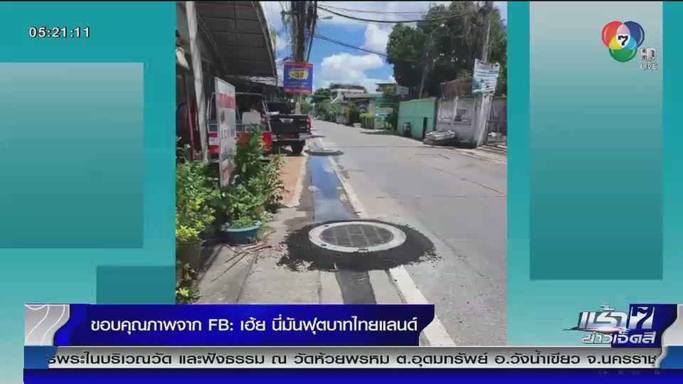 แชร์กัน เช้าข่าว 7 สี : ร่องน้ำริมถนน ถมขอบฝาท่อด้วยยางมะตอย