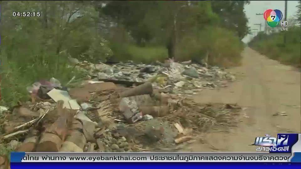 Green Report : เย้ยกฎหมาย-ป้ายสาปแช่ง ทิ้งขยะที่สาธารณะ