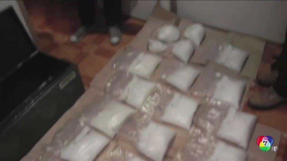ตำรวจเนเธอร์แลนด์ รวบหัวหน้าแก๊งค้ายาเสพติด ฉายาเอลชาโปแห่งเอเชีย
