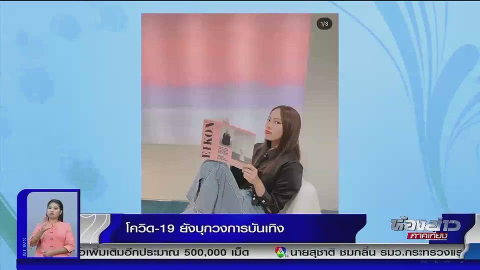 โควิด-19 ยังบุกวงการบันเทิง แคนดี้ เดอะเฟสไทยแลนด์ ตรวจพบครั้งที่ 3