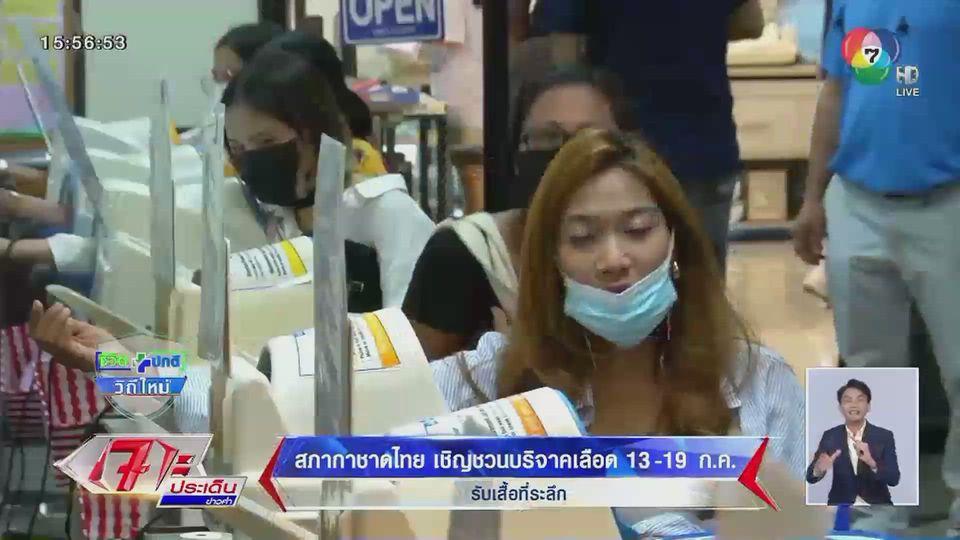 สภากาชาดไทยเชิญชวนบริจาคเลือด 13-19 ก.ค. รับเสื้อที่ระลึก