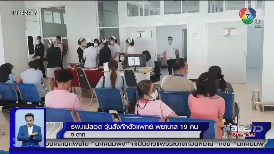 รพ.แม่สอด วุ่นสั่งกักตัวแพทย์ พยาบาล 19 คน หลังจากที่มีผู้ติดเชื้อโควิด-19 ปกปิดข้อมูล