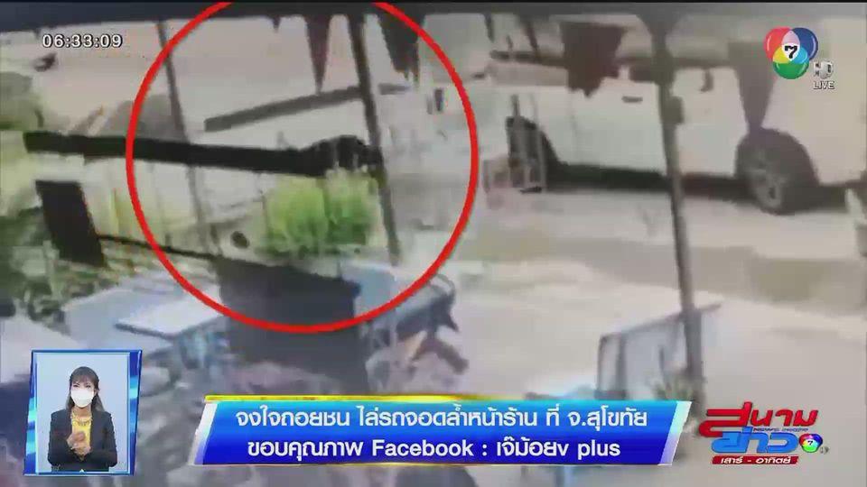 ภาพเป็นข่าว : จงใจถอยชน ไล่รถจอดล้ำหน้าร้าน