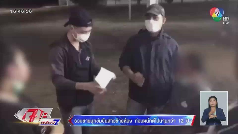 หนีคดี 12 ปี! ชายบุกข่มขืนสาวข้างห้อง ซ่อนตัวกบดานหลายจังหวัด สุดท้ายโดนรวบ