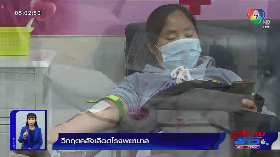 รายงานพิเศษ : วิกฤตคลังเลือดโรงพยาบาล