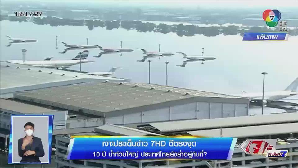 ตีตรงจุด : 10 ปีน้ำท่วมใหญ่ ประเทศไทยยังย่ำอยู่กับที่ ?