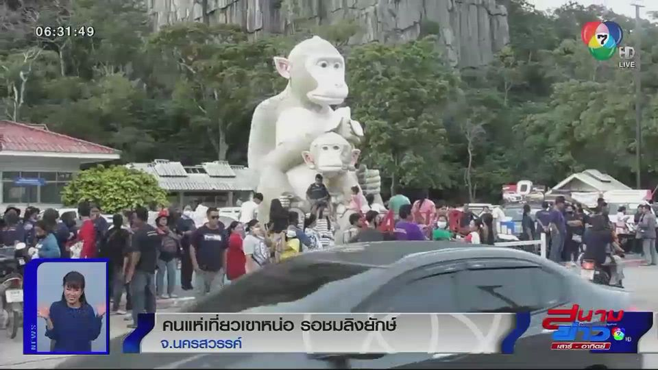 ภาพเป็นข่าว : กลับมาคึกคักอีกครั้ง! คนแห่เที่ยวเขาหน่อ รอชมลิงยักษ์