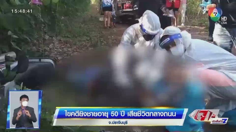 ไขคดียิงชายอายุ 50 ปี เสียชีวิตกลางถนนใน จ.ปราจีนบุรี