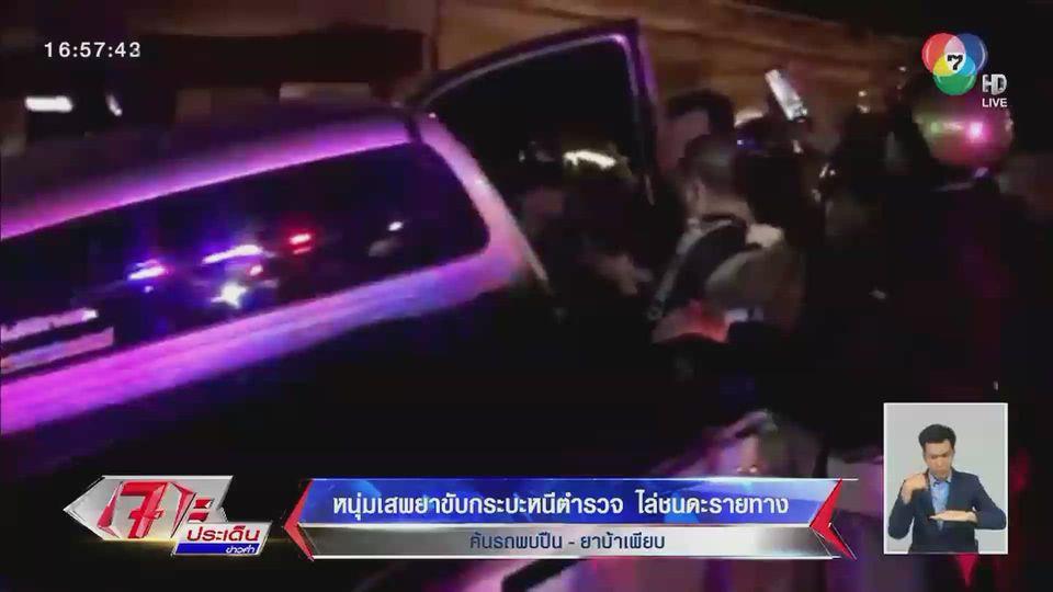 หนุ่มเสพยาขับรถกระบะหนีตำรวจ ไล่ชนดะรายทาง ค้นรถพบปืน - ยาบ้าจำนวนมาก