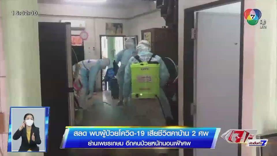สลด พบผู้ป่วยโควิด-19 เสียชีวิตคาบ้าน 2 ศพ ย่านเพชรเกษม อีกคนป่วยหนักนอนเฝ้าศพ