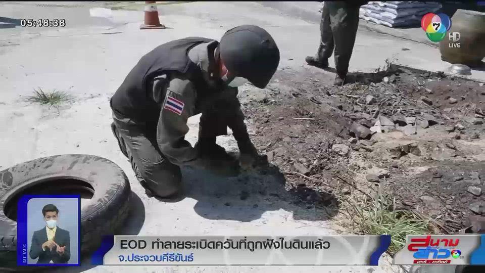EOD ทำลายระเบิดควันที่ถูกฝังในดินแล้ว จ.ประจวบคีรีขันธ์