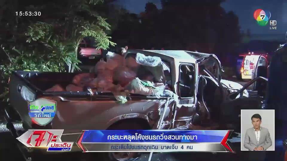 ชนอย่างจัง! กระบะหลุดโค้งชนรถวิ่งสวนทางมา ก่อนกระเด็นไปชนรถฉุกเฉิน บาดเจ็บ 4 คน