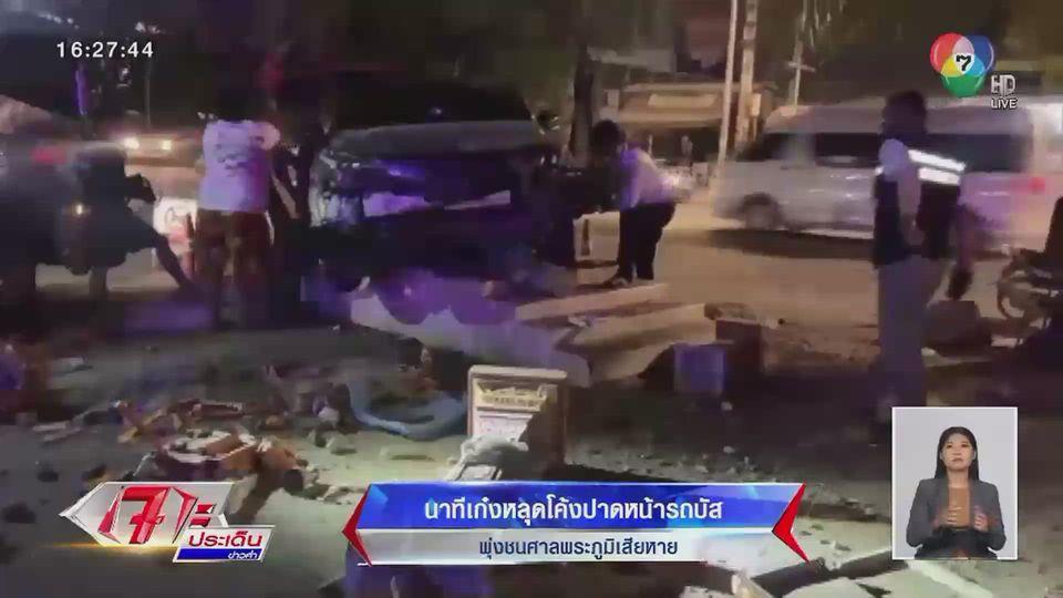 คลิปนาทีอุบัติเหตุรถเก๋งหลุดโค้ง ปาดหน้ารถบัส พุ่งชนศาลพระภูมิเสียหาย