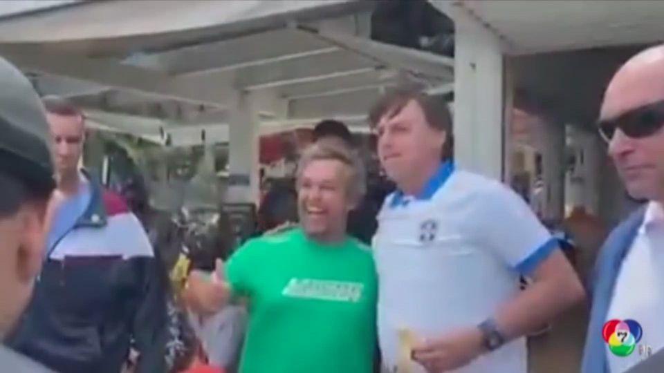 ผู้นำบราซิลพบปะประชาชนโดยไม่สวมหน้ากากอนามัย หลังหายจากโควิด-19