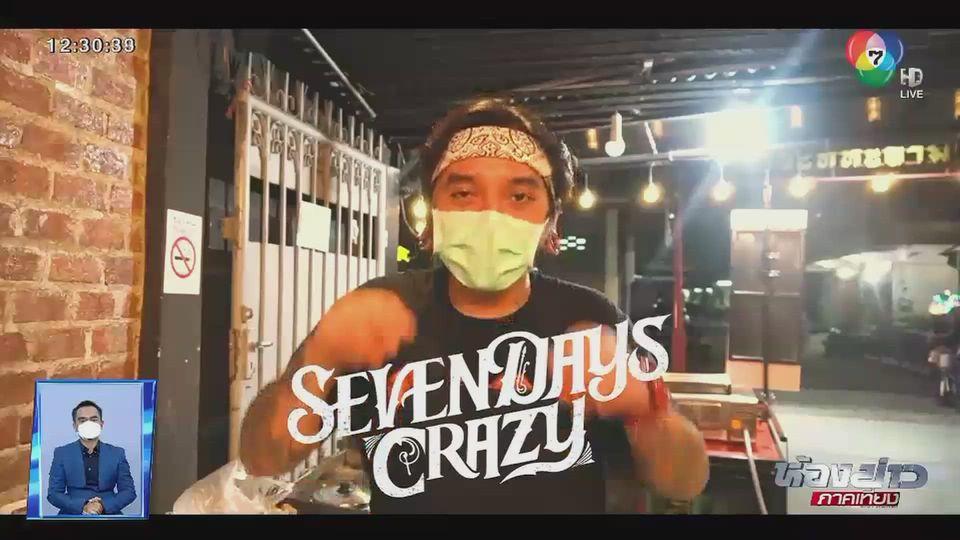 ต่อลมหายใจเฮีย-เจ๊ ฝากร้านกับ 7HD : สเต็ก ฝีมือนักดนตรีสายร็อค