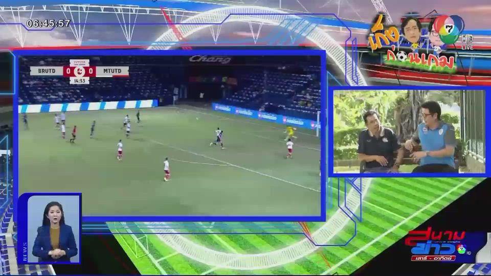 เก็งก่อนเกมส์ : ศึกฟุตบอลเอฟเอ คัพ ระหว่าง เมืองทอง ยูไนเต็ด พบ บีจี ปทุม ยูไนเต็ด
