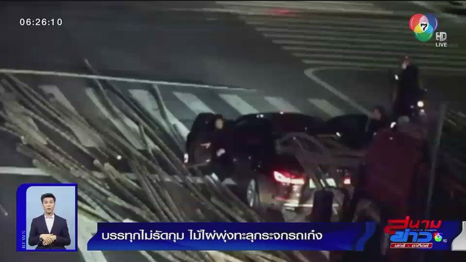 ภาพเป็นข่าว : บรรทุกไม่รัดกุม ไม้ไผ่พุ่งทะลุกระจกรถเก๋ง