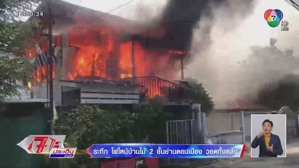 ระทึก! เพลิงไหม้บ้านไม้ 2 ชั้น ย่านดอนเมือง ไฟโหมเผาวอดทั้งหลัง