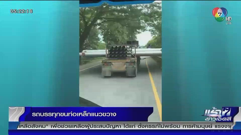 แชร์กัน เช้าข่าว 7 สี : รถบรรทุกขนท่อเหล็กแนวขวาง