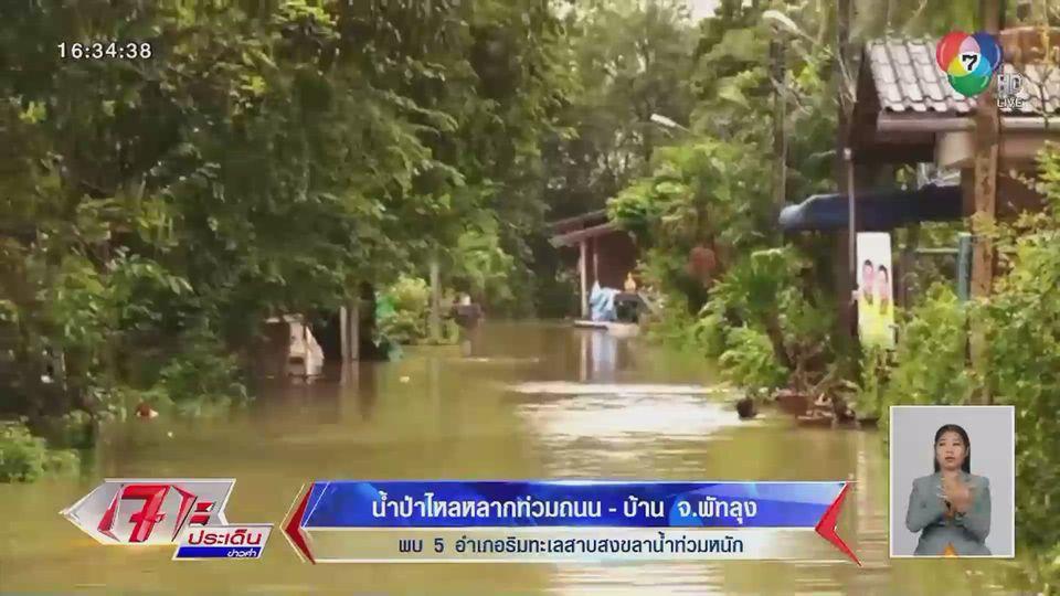 น้ำป่าไหลหลากท่วมถนน-บ้าน จ.พัทลุง พบ 5 อำเภอริมทะเลสาบสงขลาน้ำท่วมหนัก