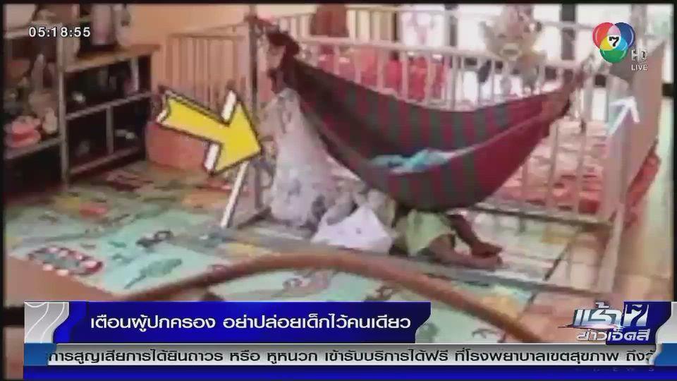 แชร์กัน เช้าข่าว 7 สี : เตือนผู้ปกครอง อย่าปล่อยเด็กไว้คนเดียว