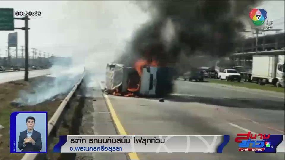 ภาพเป็นข่าว : ระทึก รถชนกันสนั่นไฟลุกท่วม