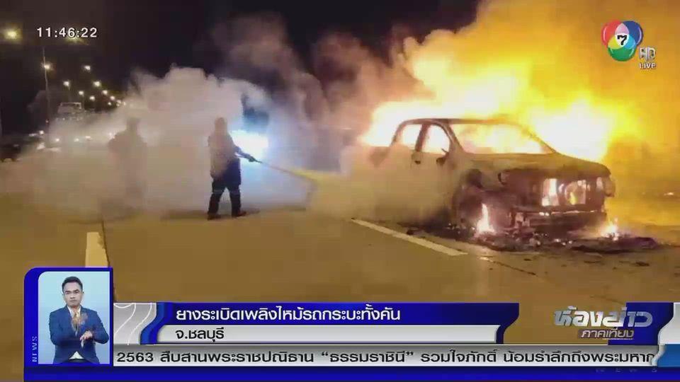 ยางระเบิดรถเสียหลักชนแบร์ริเออร์ เพลิงไหม้รถกระบะทั้งคัน จ.ชลบุรี