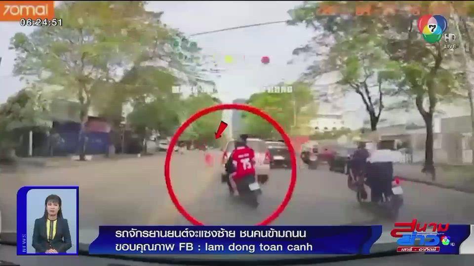 ภาพเป็นข่าว : รถจักรยานยนต์แซงซ้าย ชนคนข้ามถนน