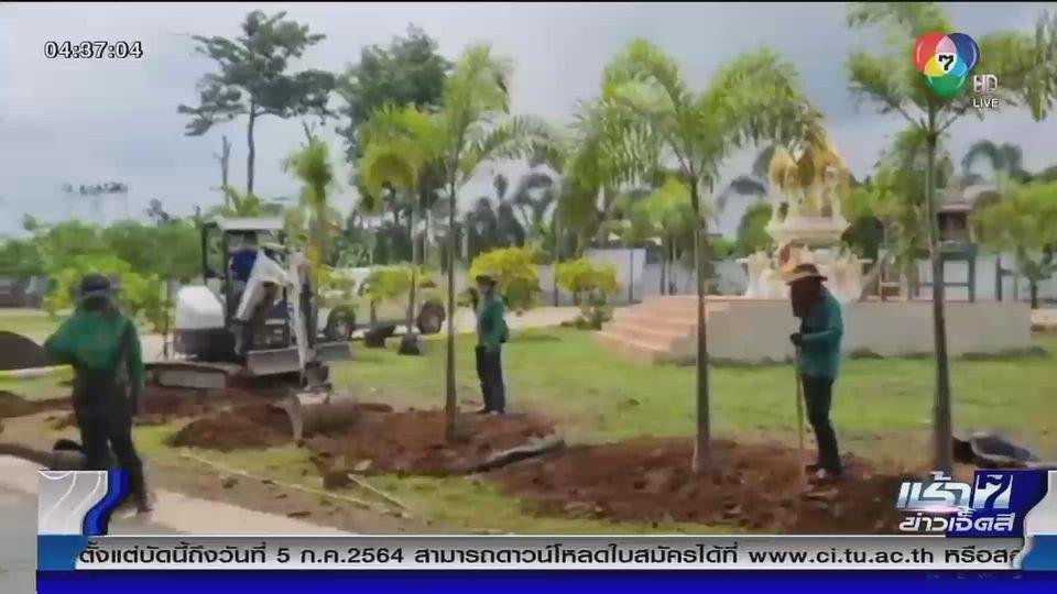 จังหวัดชลบุรีปรับภูมิทัศน์สร้างพื้นที่สีเขียวสถานที่ราชการ