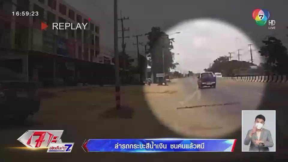 ล่ารถกระบะสีน้ำเงิน เฉี่ยวชนคนจนล้มกลิ้งลงกลางถนนแล้วหนี