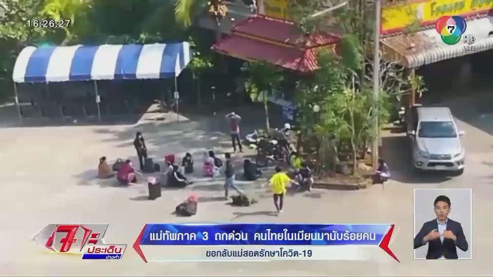 แม่ทัพภาค 3 ถกด่วน! คนไทยในเมียนมานับร้อยคนขอกลับแม่สอด รักษาโควิด-19