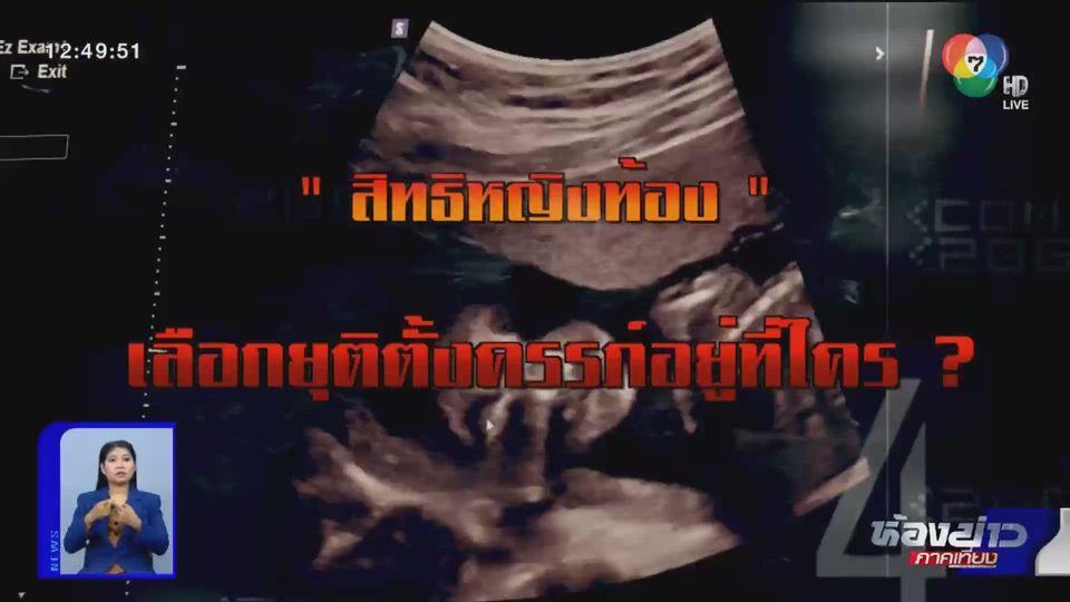 ตีตรงจุด : สิทธิหญิงท้องยุติตั้งครรภ์อยู่ที่ใคร