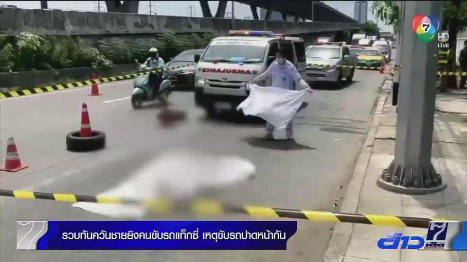 รวบทันควันชายยิงคนขับรถแท็กซี่ เหตุขับรถปาดหน้ากัน