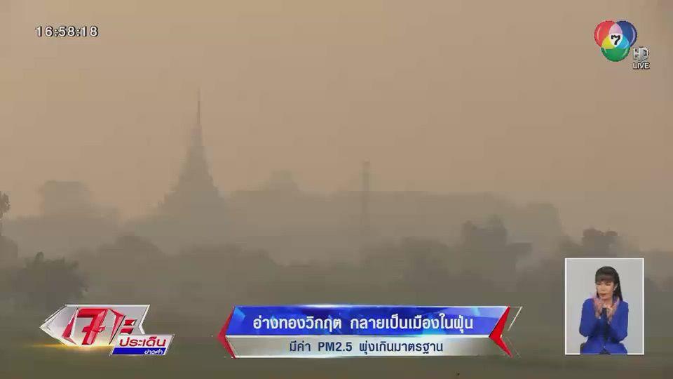 อ่างทองวิกฤต กลายเป็นเมืองในฝุ่น ค่า PM 2.5 พุ่งเกินมาตรฐาน