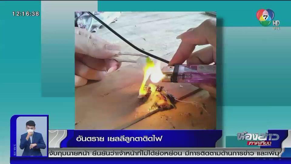แชร์สนั่นโซเชียล : อันตราย เยลลี่ลูกตาติดไฟ