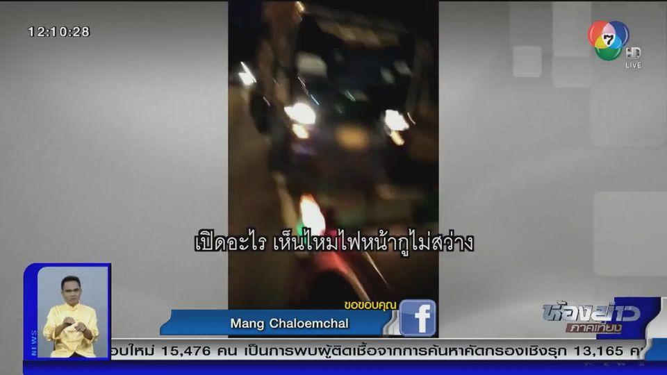 แชร์สนั่นโซเชียล : สิงห์รถบรรทุกฉุนขาดเจอ Spotlight ส่อง