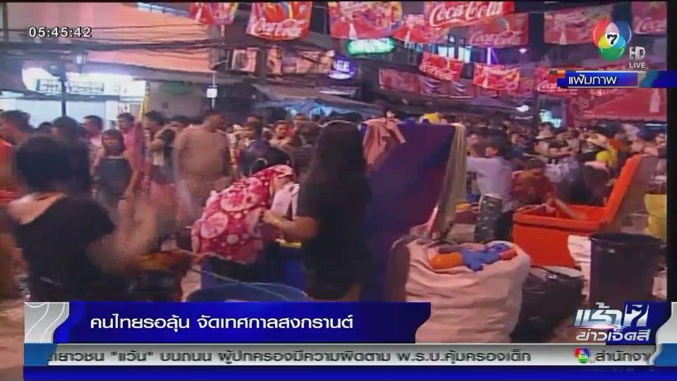 คนไทยรอลุ้น จัดเทศกาลสงกรานต์ หลังมีการฉีดวัคซีนโควิด-19 แล้ว