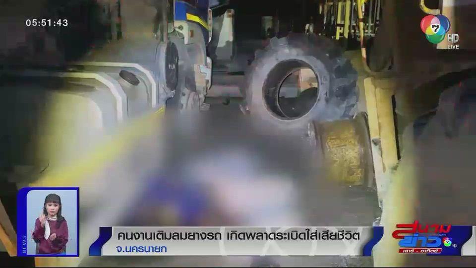 สลด! คนงานเมียนมาเติมลมยางรถ เกิดพลาดระเบิดใส่ร่างเสียชีวิต