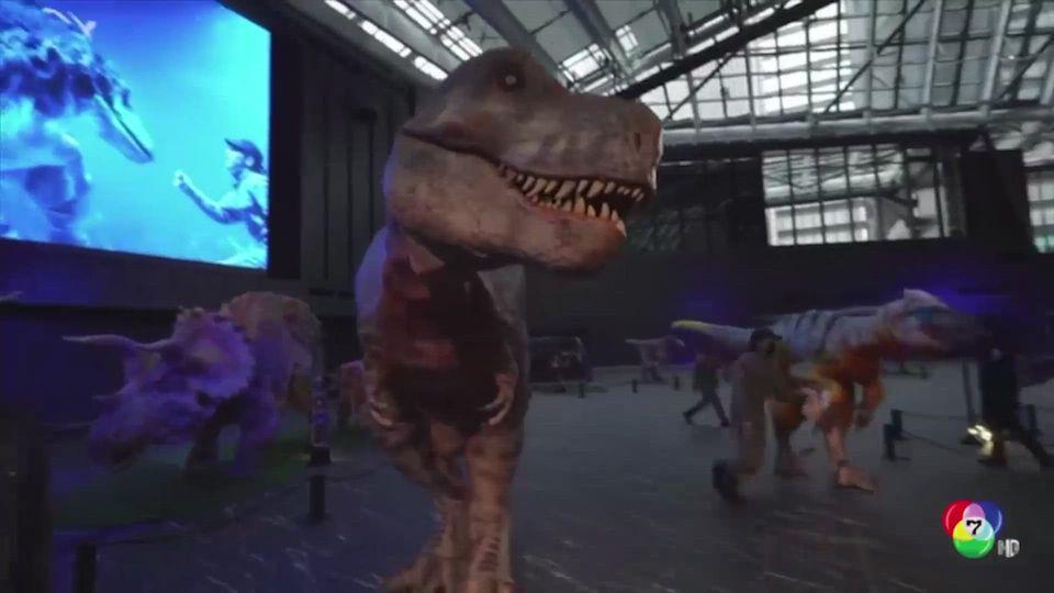 งานจัดแสดงไดโนเสาร์เสมือนจริงในญี่ปุ่น