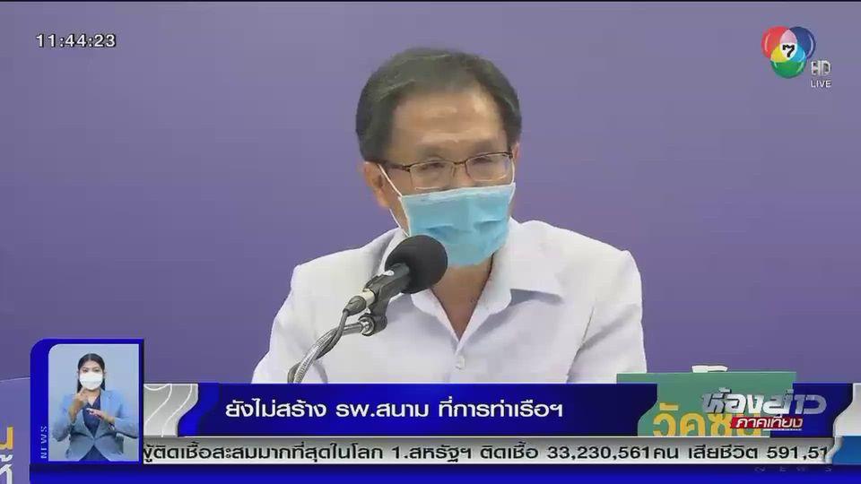 กรุงเทพมหานครเปิดใช้ ICU สนามแห่งแรกของประเทศ