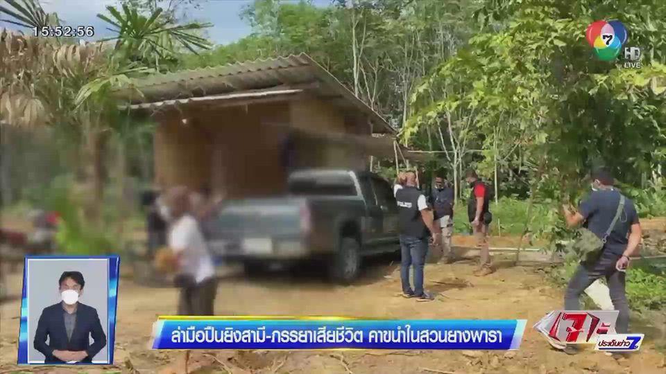 ล่ามือปืนยิงสามีภรรยาเสียชีวิต คาขนำในสวนยางพารา คาดปมขัดแย้งที่ดินมรดก