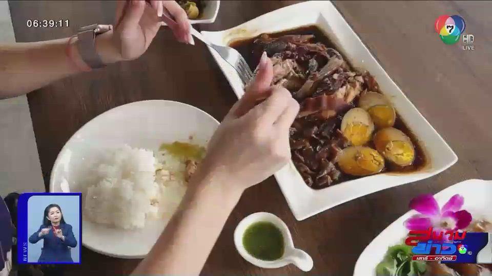 สนามข่าวชวนกิน : รวมร้านอาหารในยุคโควิด-19